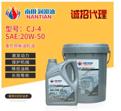 东莞市车用润滑油厂家 20W-50润滑油批发 CJ-4全合成柴油机油价格