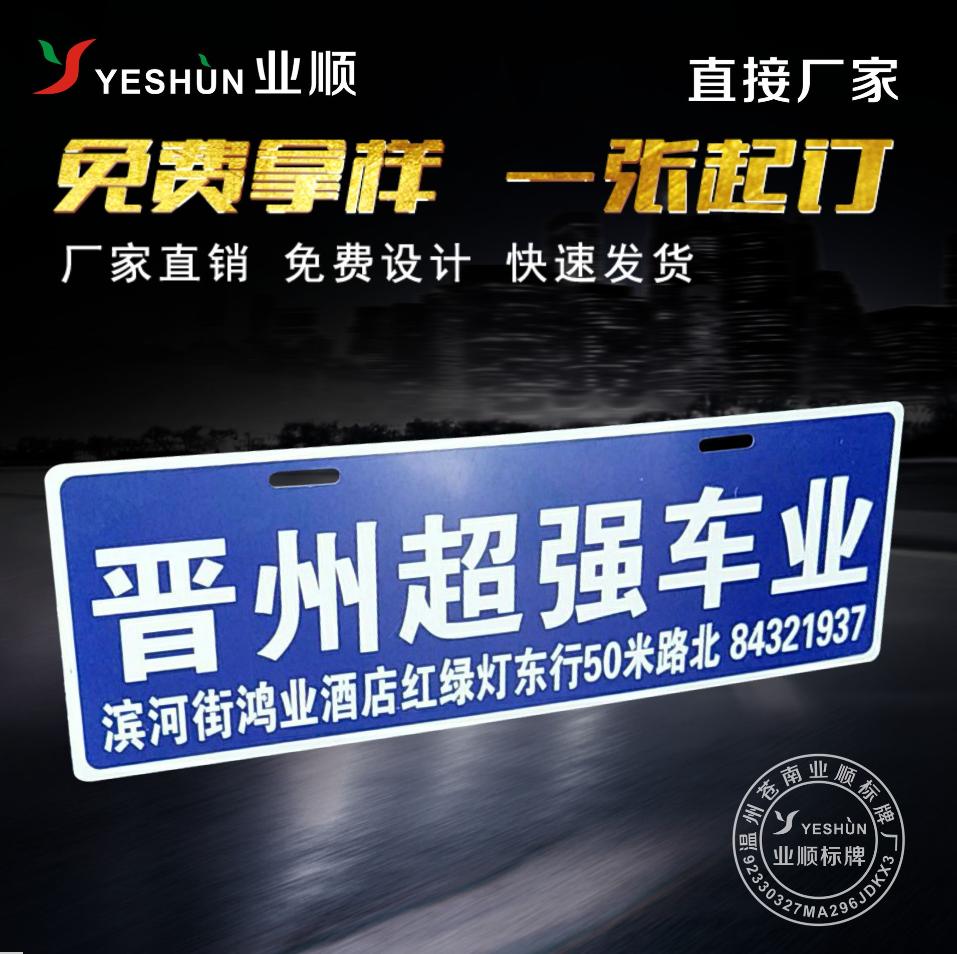 定制PVC塑料铝车牌 临时车牌牌照类铭牌 浙江电动车标牌定做