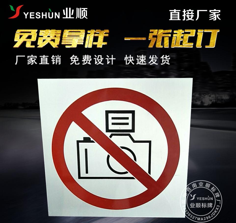 安全标示牌制造厂家 警告标示牌 浙江标牌批发批发厂家