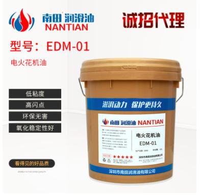 广州市EMD-01电火花机油价格 208L加工油批发 绝缘油定制