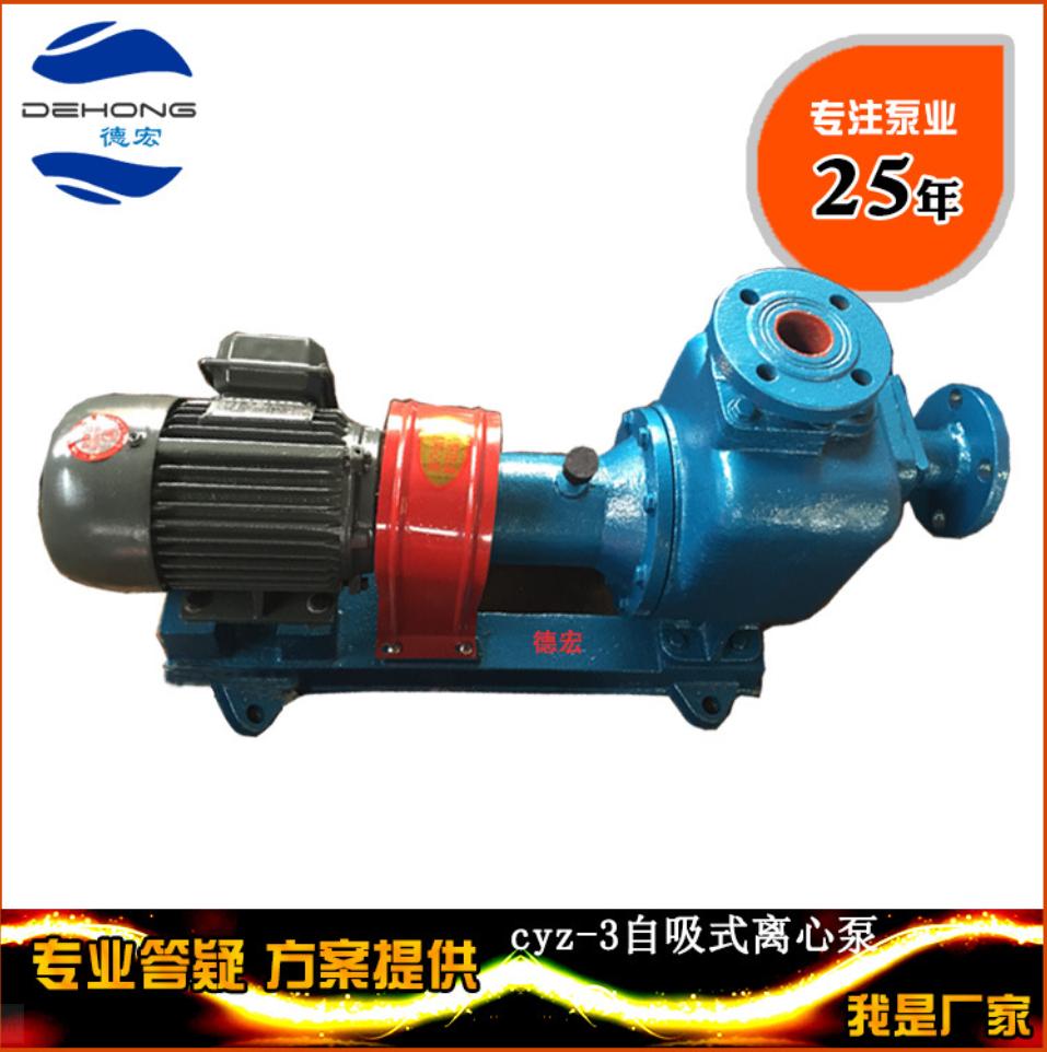 自吸式输送泵 舱底专用泵 CYZ油泵 河北cyz自吸离心泵厂家直销 自吸式输送泵厂家