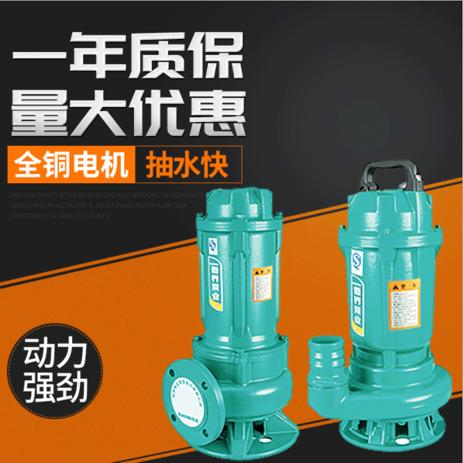 北京新界牌水泵厂家-供应-直销