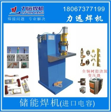 宁波储能焊机厂家-供应-直销