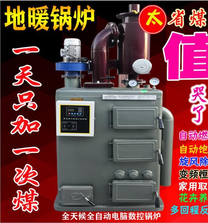数控采暖锅炉 家用燃煤通炕土暖气炉 地暖专用取暖炉子