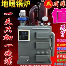 数控采暖锅炉 家用燃煤通炕土暖气炉 地暖专用取暖炉子批发