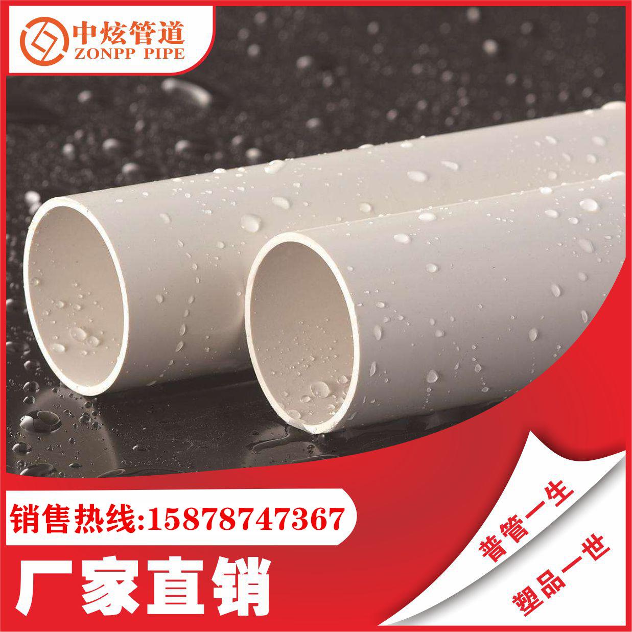 厂家直销中炫牌 PVC给水管材品质保证自主品牌