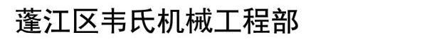 蓬江区韦氏机械工程部