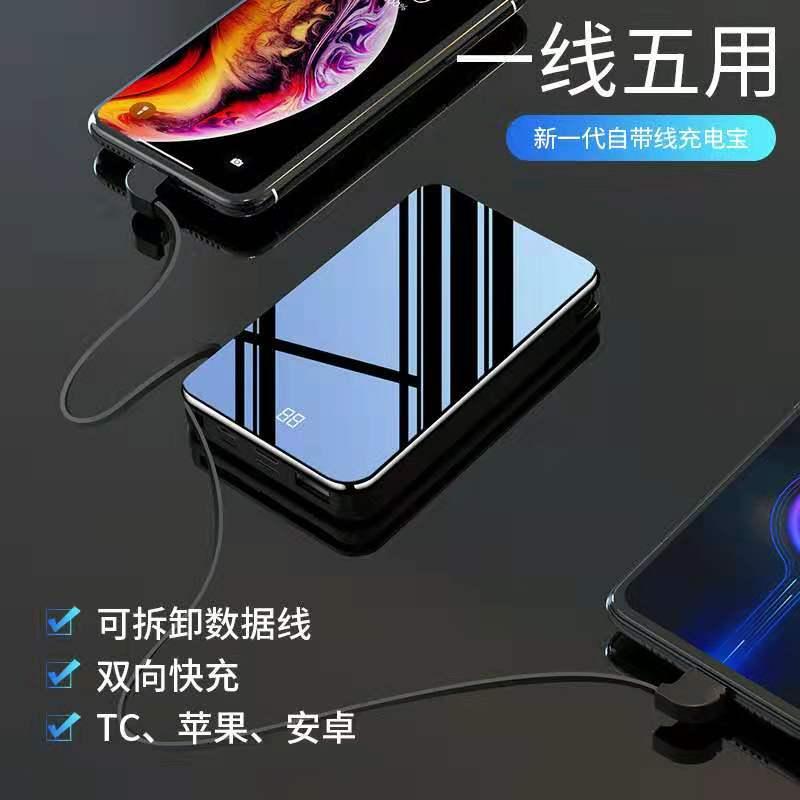 新款创意10000毫安K0703充电宝自带可拆御充电线超薄便携LOGO礼品定制