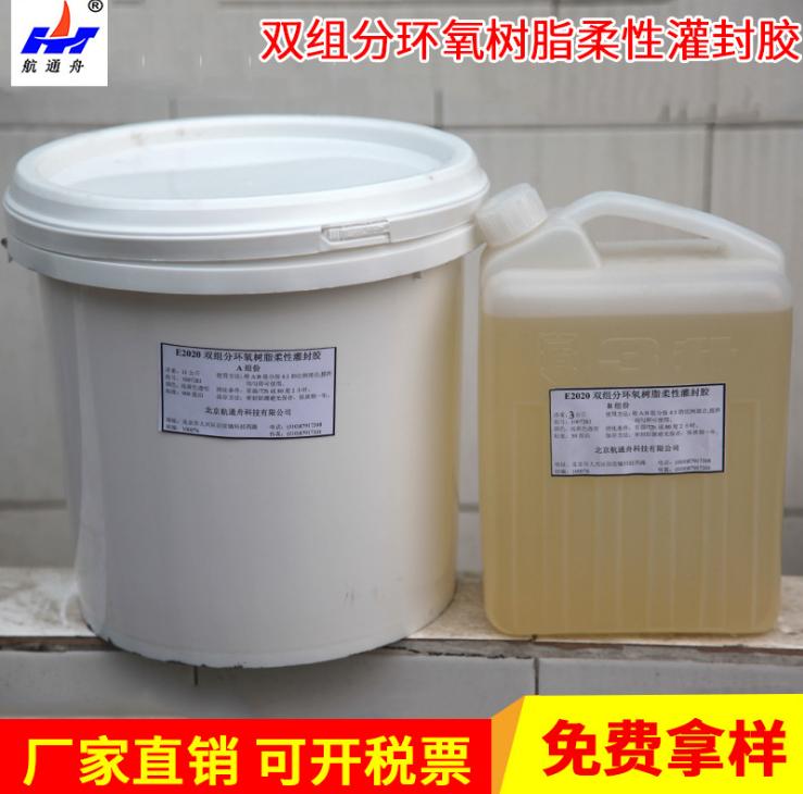 防水阻柔性耐高温灌封膜E2020双组分环氧树脂灌封胶 防水阻柔性耐高温灌封膜组件灌封胶厂家