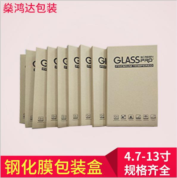 深圳市手机钢化膜包装盒厂家-供应商-批发
