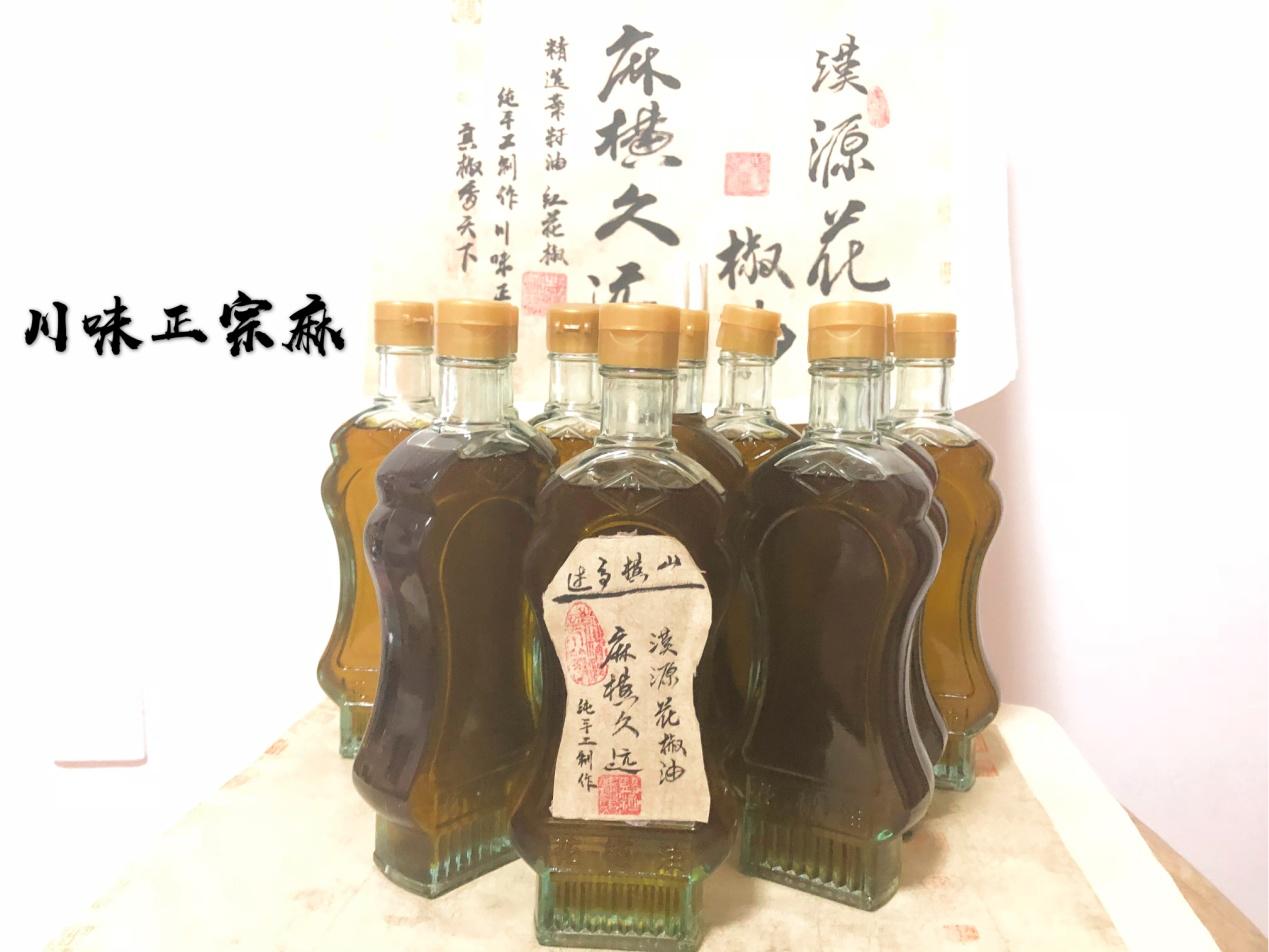 四川汉源手工花椒油供应商销售