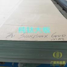 高弹性TA1纯钛板  原装TA1钛板  电热设备厂专用冷折无裂纹TA1钛板  广州钛板生产厂家供应图片