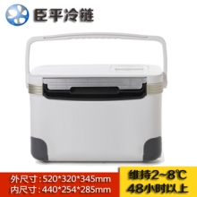 臣平厂家直销冷藏箱CP032 平血液冷藏箱(血液保存箱)32L白色