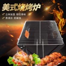 折叠烤炉 X型 折叠烤炉