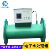 山东电子水处理器生产厂家,济南电子水处理器厂家定做电话,济南电子水处理器报价价格