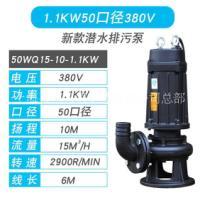 潜污泵50WQ7-15-1.1KW地下室污水泵厂家直销