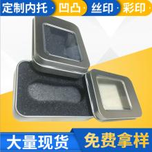 U盘包装盒 空白银色磨砂马口铁盒长方形 小铁盒定制logo批发