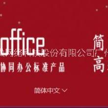 泛微标准版OA产品e-office批发