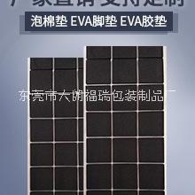 供应EVA双面胶垫 泡棉脚垫 EVA泡棉胶 双面强粘胶垫批发