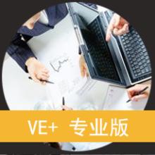南通高格VE专业版中小生产企业ERP系统工序级生产管理软件图片