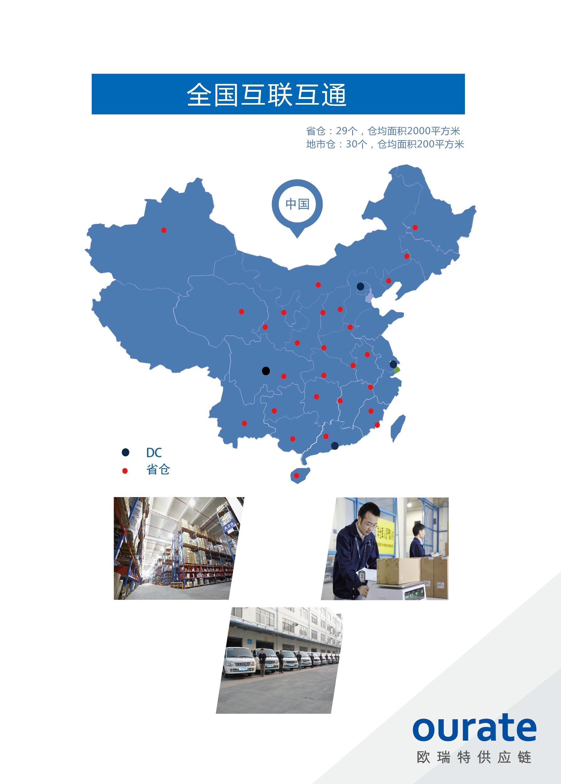 深圳至福州仓储配送 大型配送中心 电商云仓一件代发