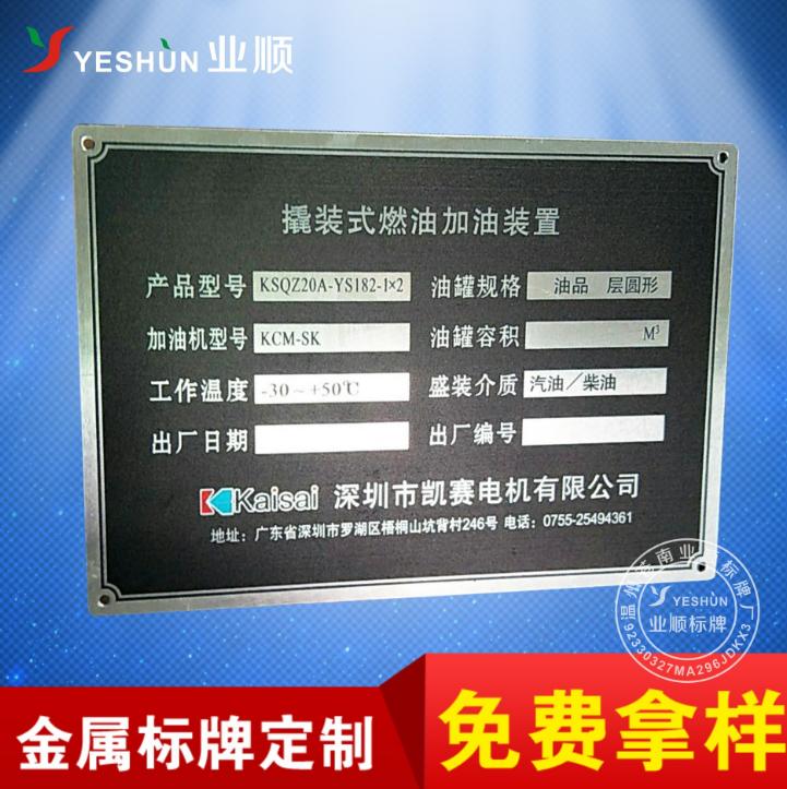 金属商标展示牌厂家热销-厂家定制热线-厂家批发价-厂家设计热线