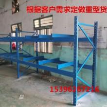重型货架横梁式物流仓储设备批发