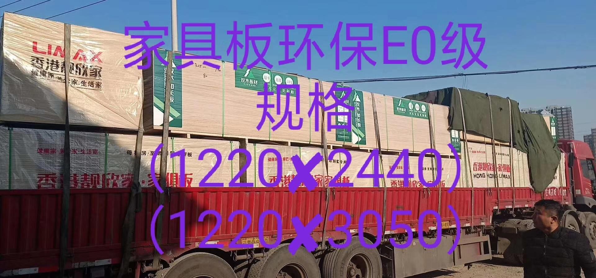 北京家具双面可贴皮多层板批发、价格、经销商(北京耐美力国际澳松板贸易有限公司)