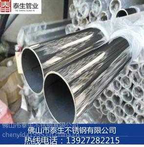 不锈钢圆管厂家直销 不锈钢圆管报价表 佛山不锈钢圆管