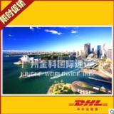 广州到泰国专线国际物流快递   广州DHL国际空运海运物流价格表