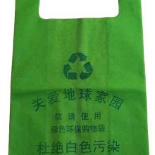 环保无纺布袋厂家 超市环保购物袋无纺布袋定制logo批发