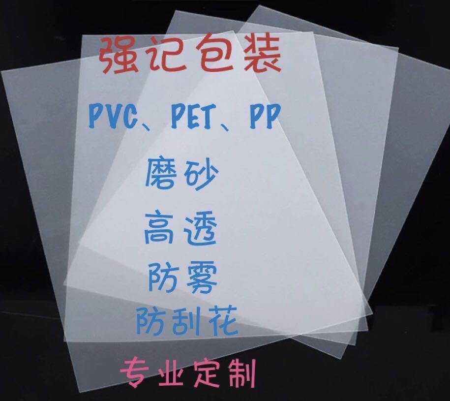 PET防刮花胶片报价-供应商-哪家好-直销