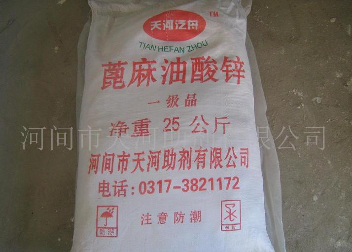 蓖麻油酸锌(油漆防沉剂)、除味剂、涂料助剂 油漆助剂