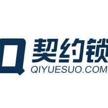广州契约锁电子签章及印控一体化管理平台