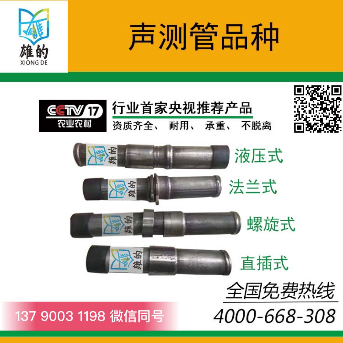 直插式声测管供应商报价、价钱、价格、直销【广东雄的建材有限公司】