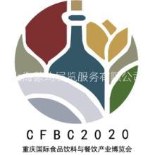2020第三届重庆国际食品饮料与餐饮产业博览会批发
