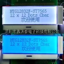 音响功放显示屏HTG12832F LCD显示屏HTG12832F批发