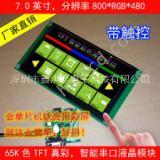 7寸TFT带板MIPI接口显示屏HTM070F92A-MIPI