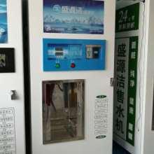 陕西农村售水机 厂家直销 唐山 宁波 衡阳 湖南地区自动售水机批发