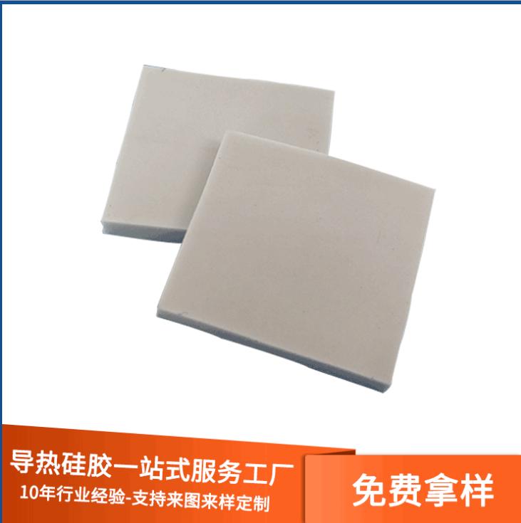 导热硅胶片散热硅胶片硅胶材料散热材料填隙硅胶垫片绝缘材料批 绝缘导热硅胶片