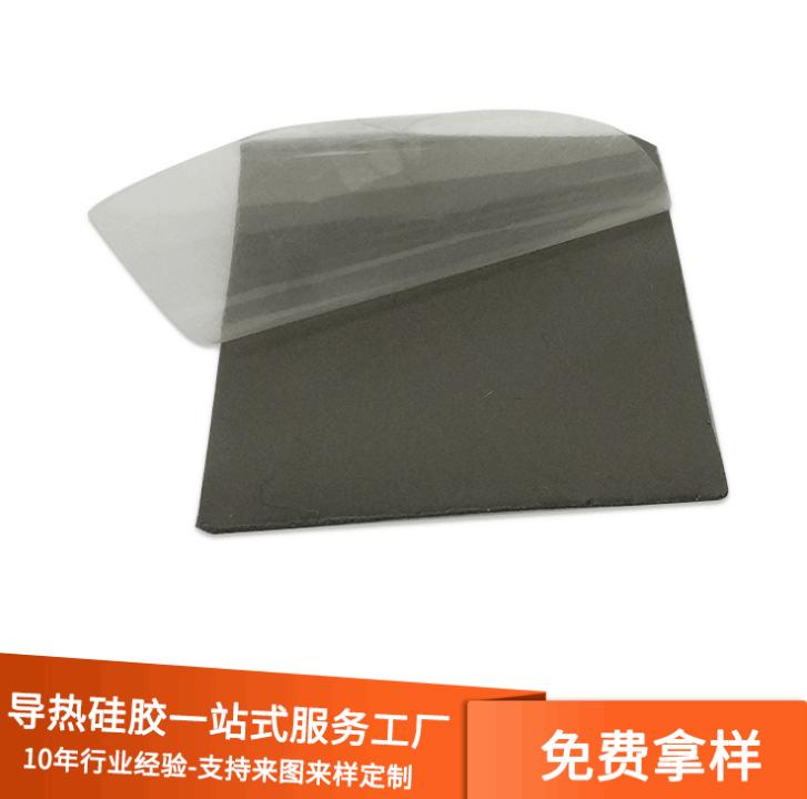 cpu芯片导热硅胶片LED导热垫片散热硅胶片软性绝缘散热贴耐高温 led散热片