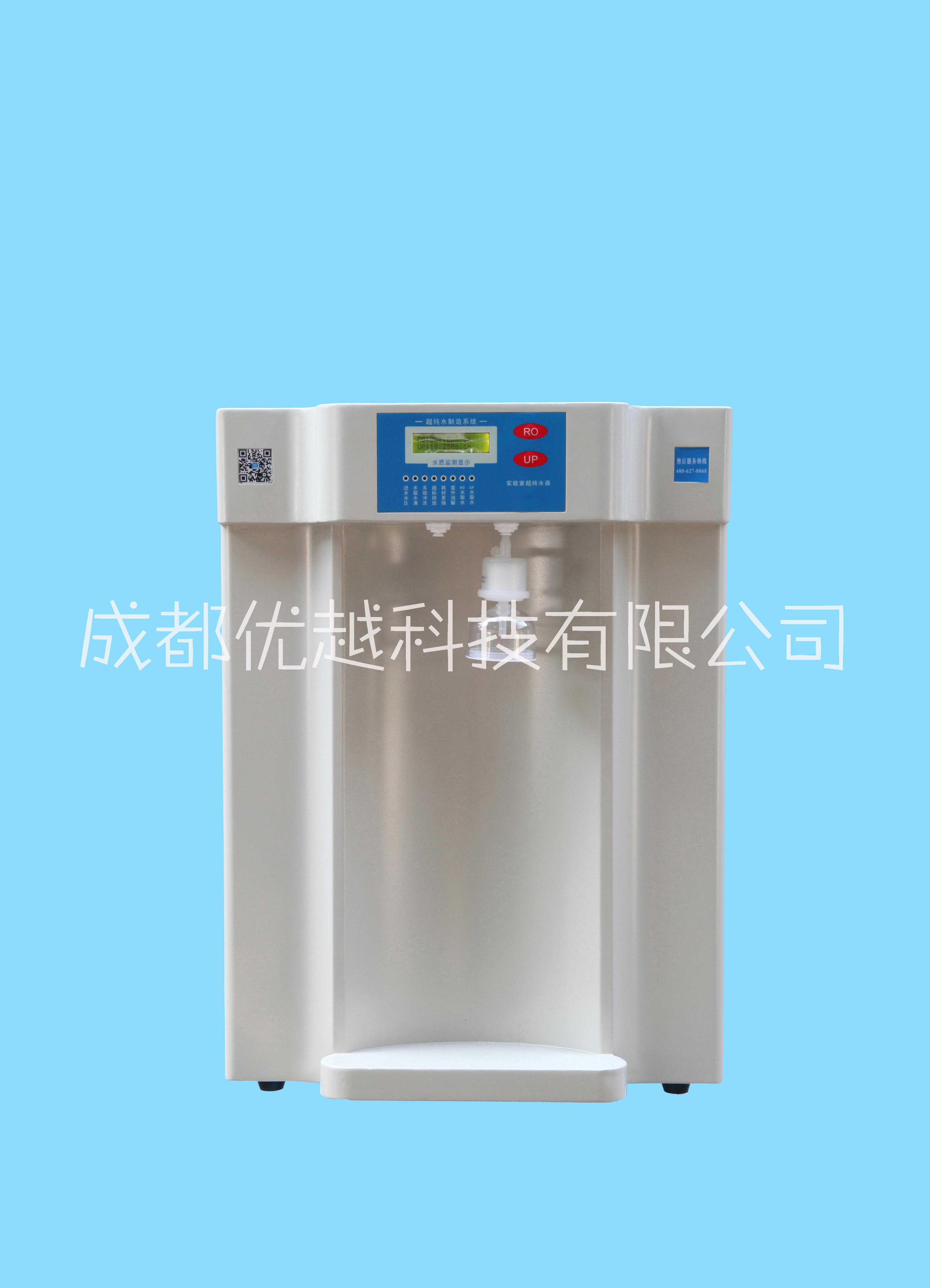 重庆超纯水器YYUPH系列厂家、制造商、热线【成都优越科技有限公司】