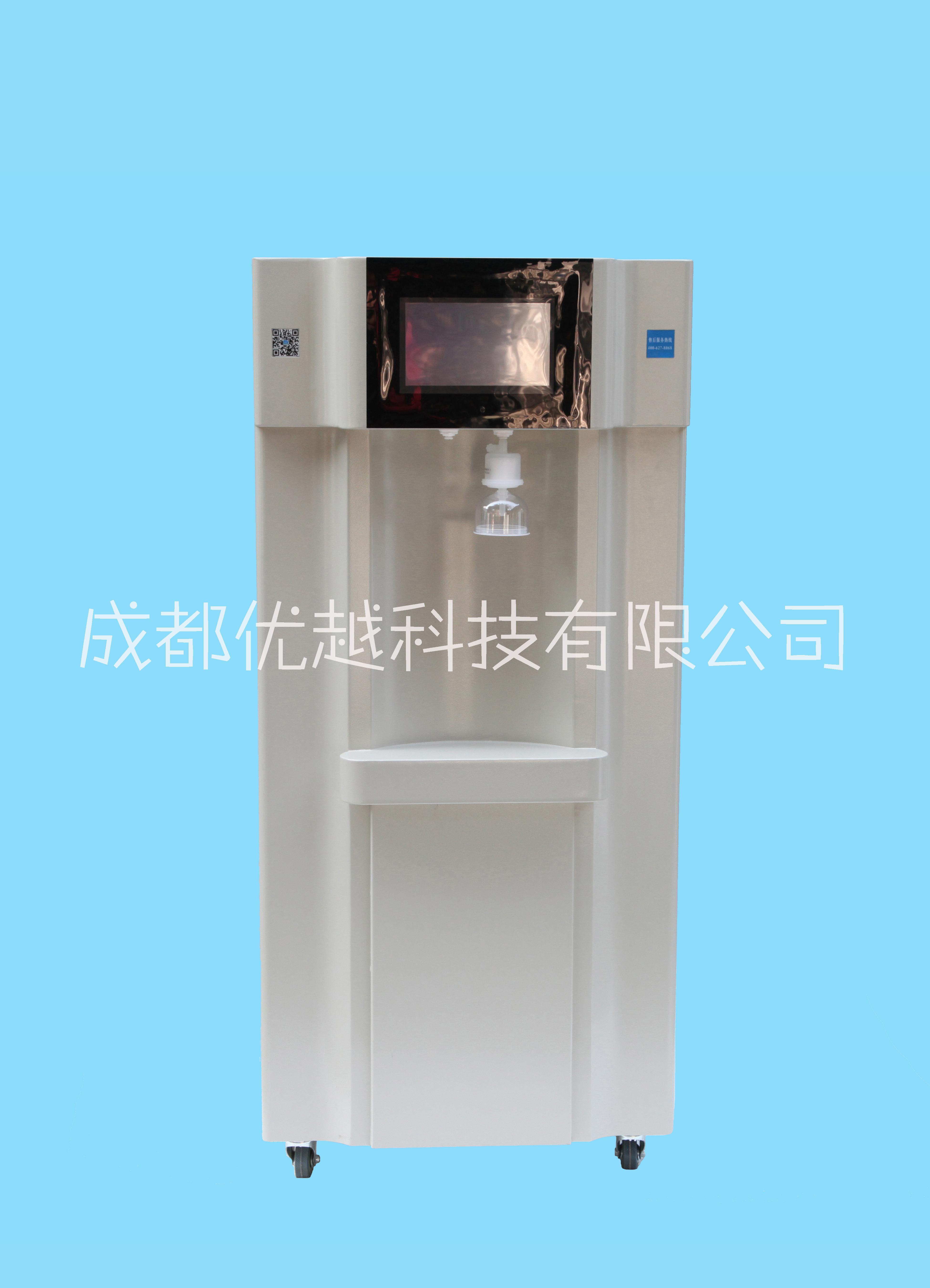 重庆触摸屏超纯水器供应商、批发、厂家电话【成都优越科技有限公司】