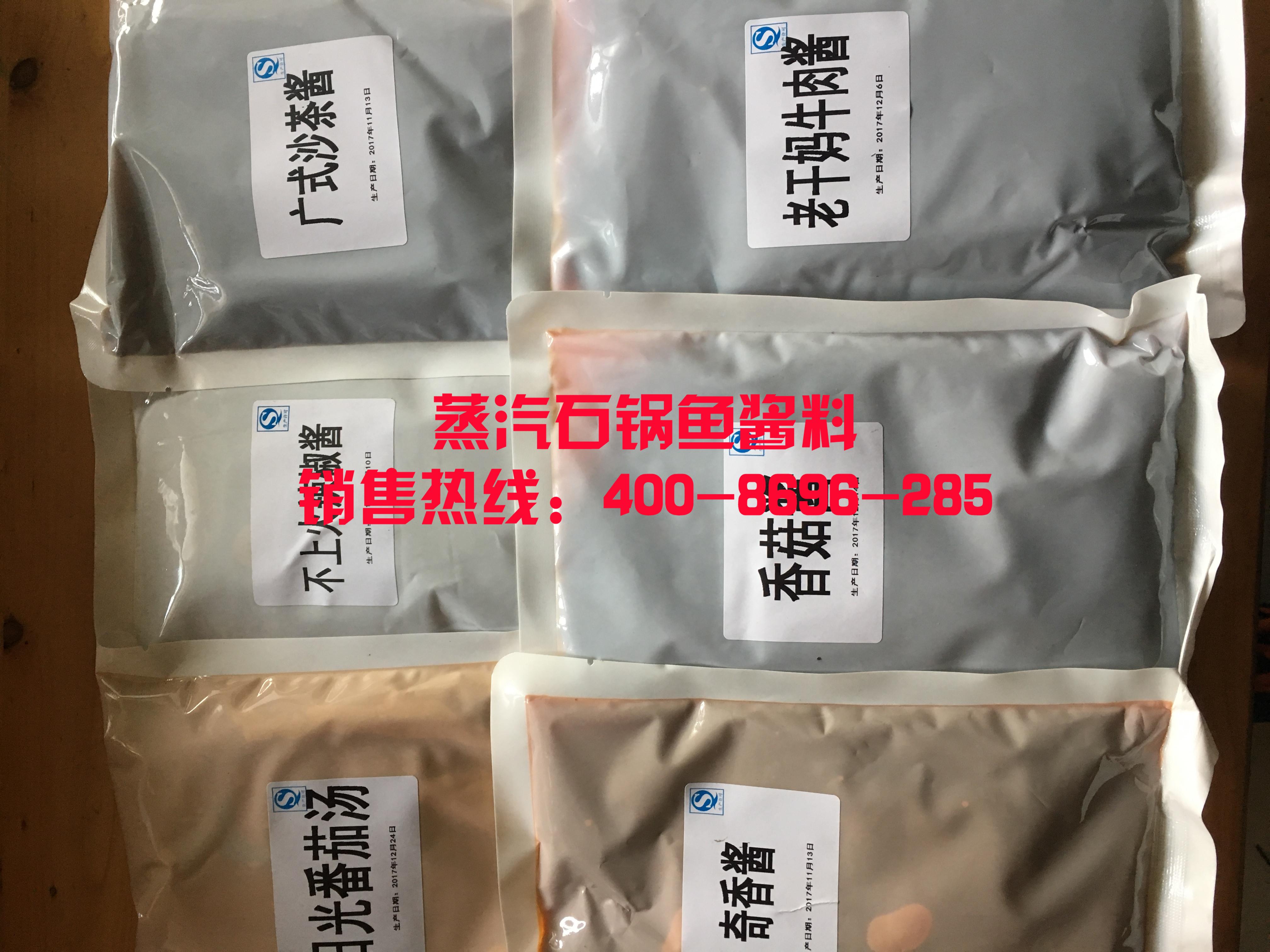 天津蒸汽石锅鱼涮菜粉大全、加盟电话、价格【河南雅诺餐饮管理有限公司】