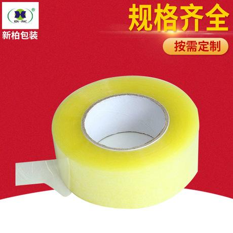 刻字封箱胶带 米黄打包封箱透明胶带 塑料胶带批发可定制