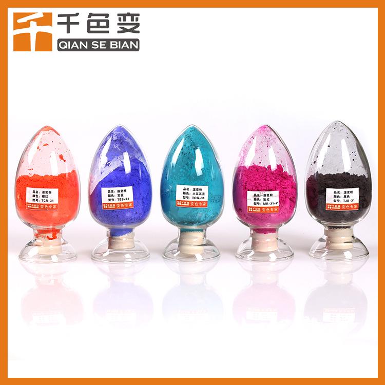 厂家直销感温变色粉 温变粉 进口色粉 朱红色美甲颜料可调色温变粉