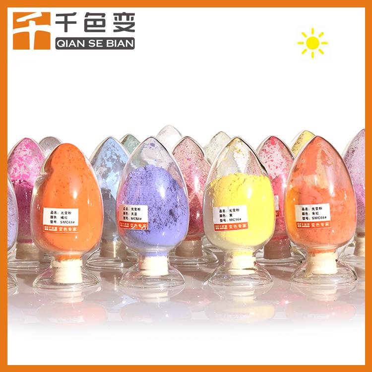 变色弹跳泥橡皮泥专用颜料UV紫外线变色粉 感光变色粉 批发光变粉厂家