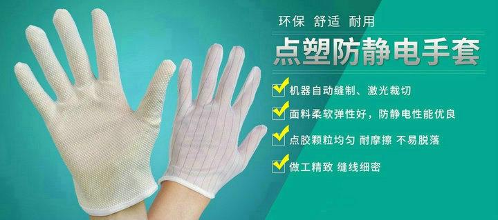 厚街虎门长安防静电点胶防滑手套不爆边厂家直销点塑双拼手套