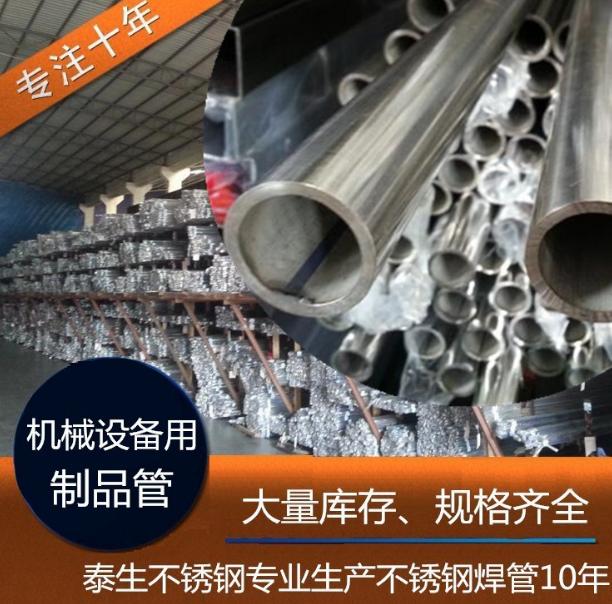 不锈钢制品管供应商 不锈钢制品管生产厂家 佛山不锈钢制品管