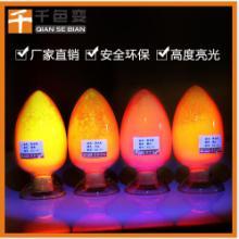 厂家批发 荧光粉 多色环保荧光粉 调色专用荧光颜料 通用指甲油色粉图片